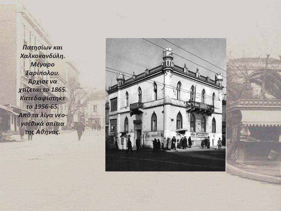 Από τα λίγα νεο-γοτθικά σπίτια της Αθήνας.