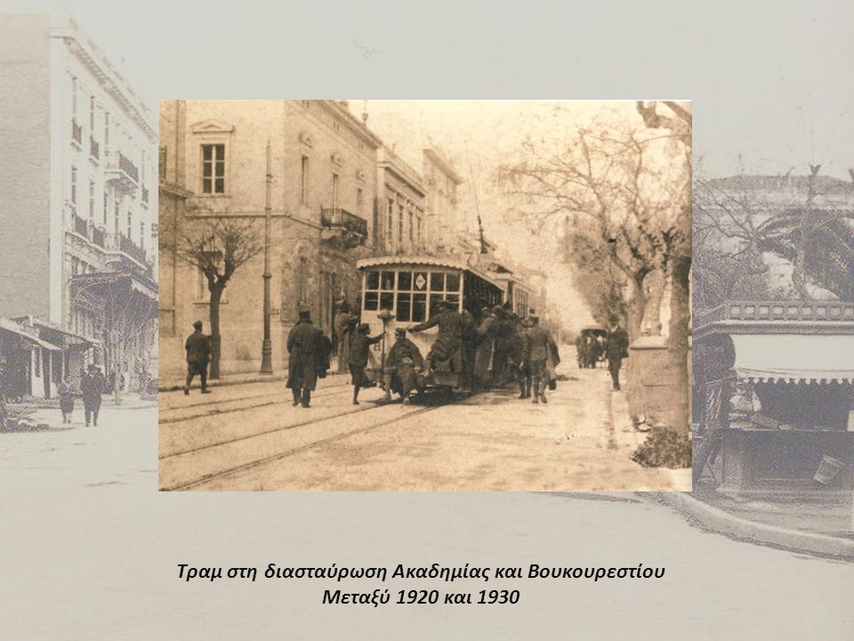 Τραμ στη διασταύρωση Ακαδημίας και Βουκουρεστίου