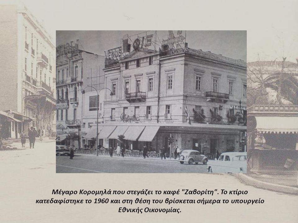 Μέγαρο Κορομηλά που στεγάζει το καφέ Ζαβορίτη