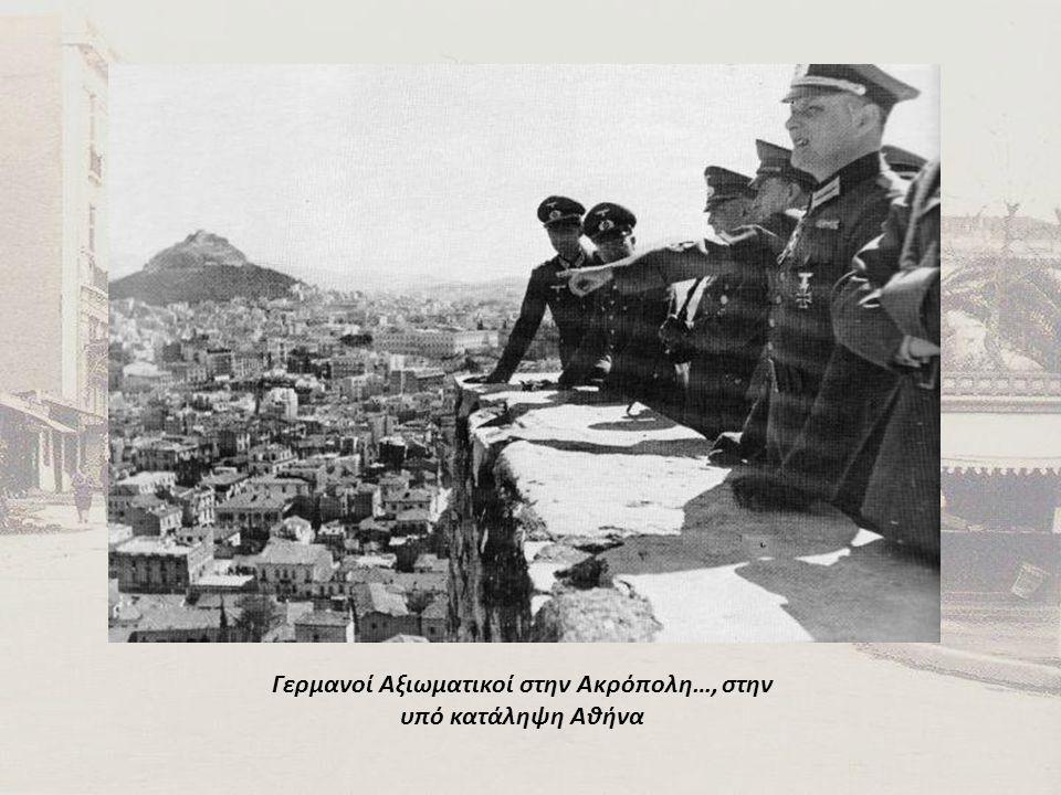 Γερμανοί Αξιωματικοί στην Ακρόπολη…, στην υπό κατάληψη Αθήνα