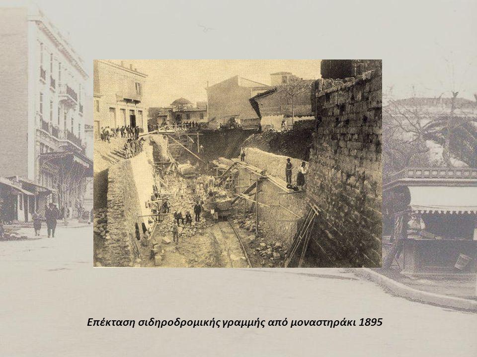 Επέκταση σιδηροδρομικής γραμμής από μοναστηράκι 1895