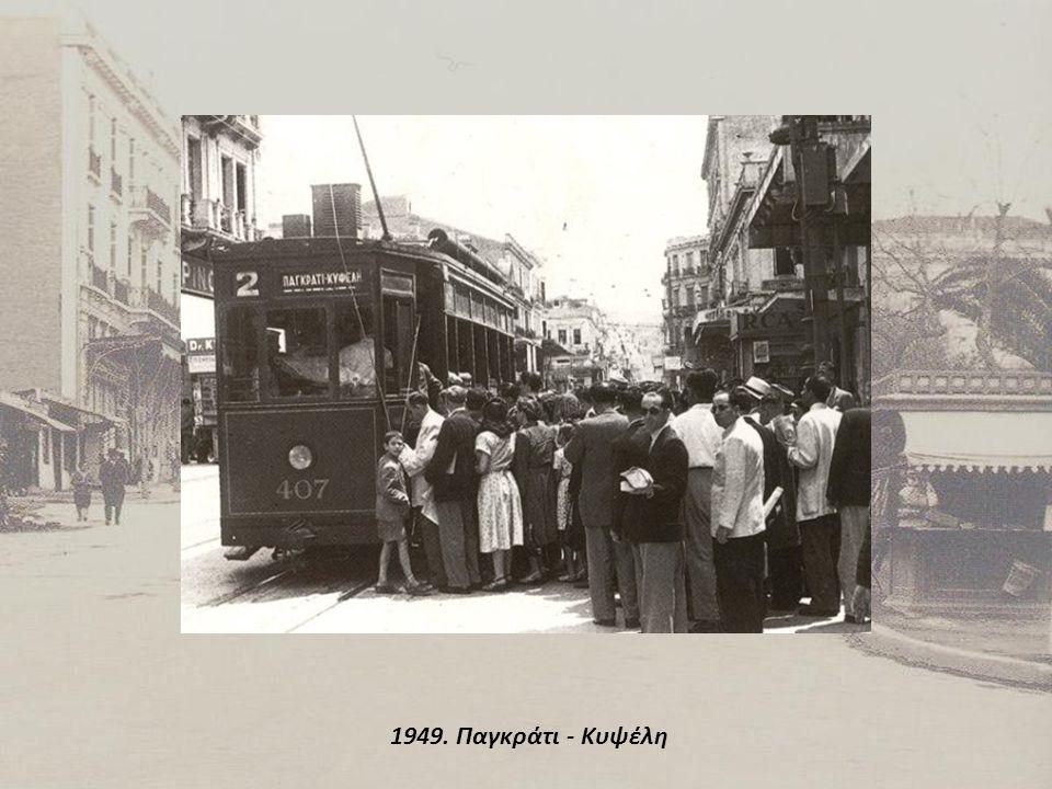 1949. Παγκράτι - Κυψέλη