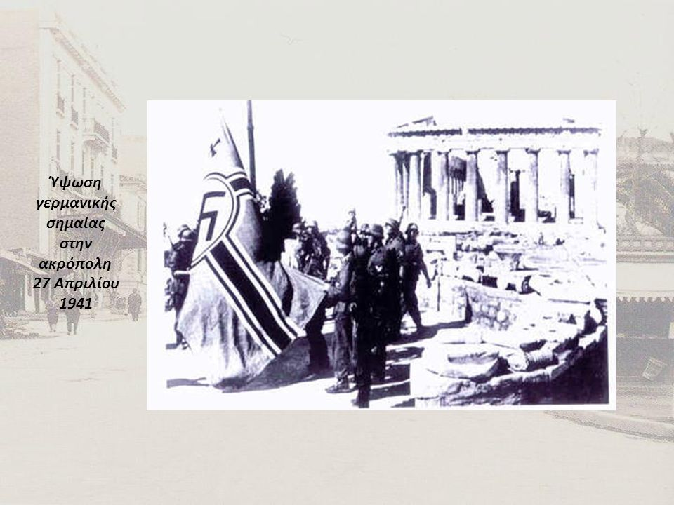Ύψωση γερμανικής σημαίας στην ακρόπολη 27 Απριλίου 1941