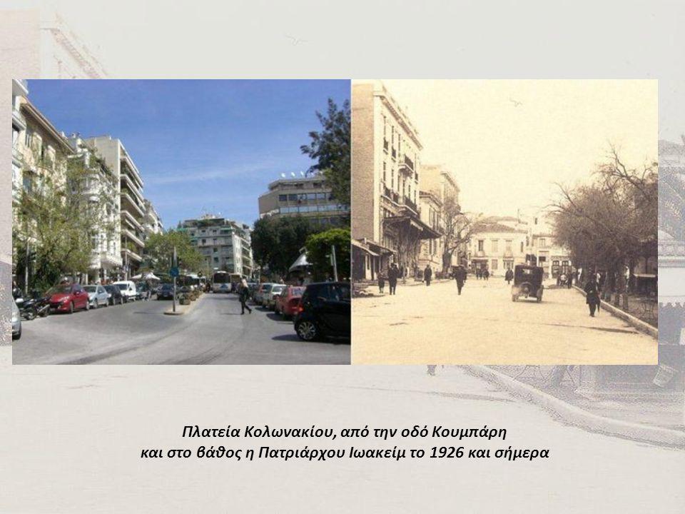 Πλατεία Κολωνακίου, από την οδό Κουμπάρη