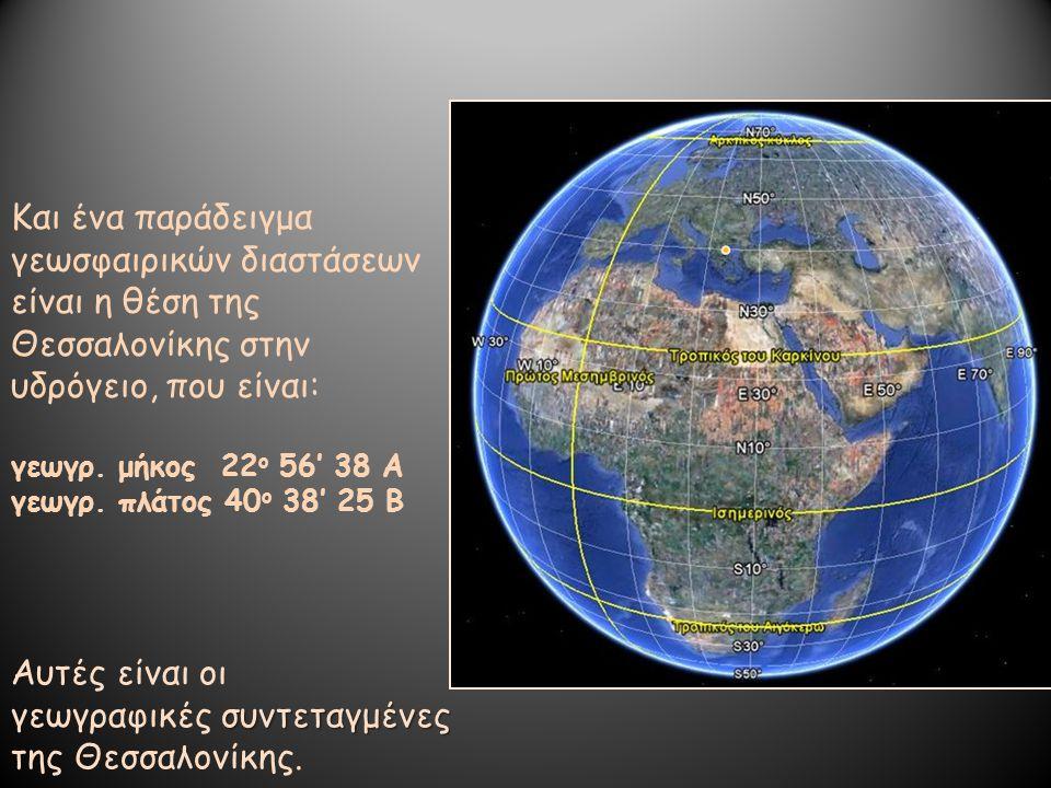 γεωγραφικές συντεταγμένες της Θεσσαλονίκης.