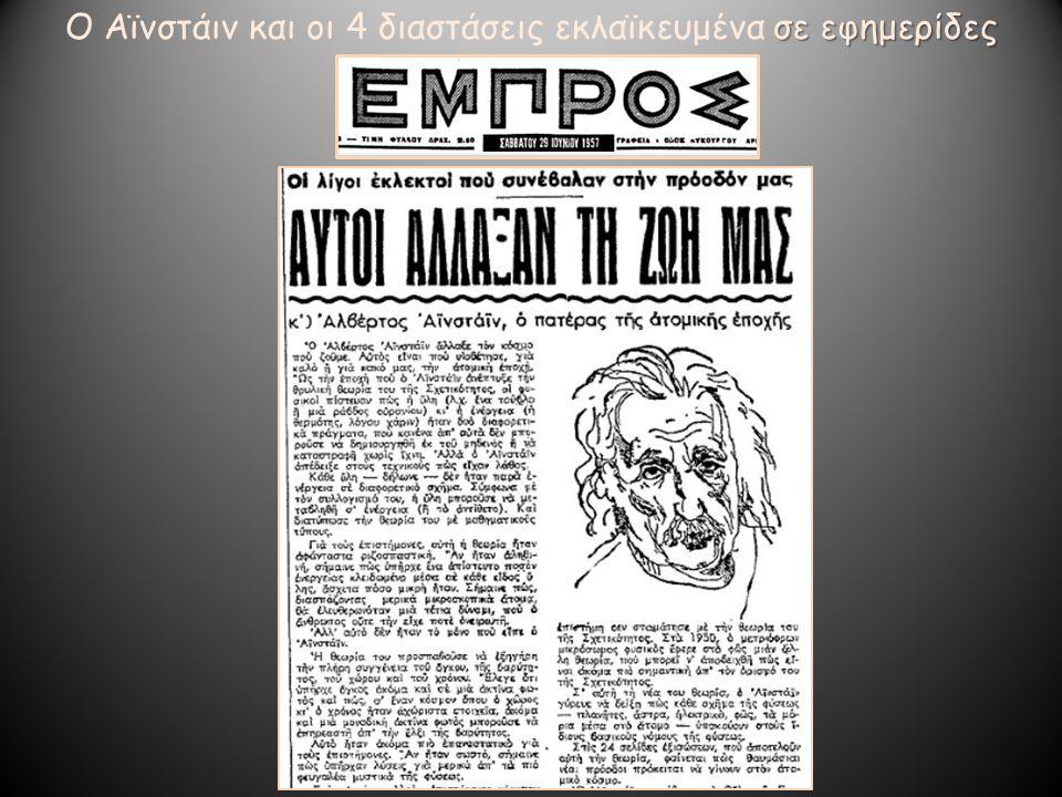 Ο Αϊνστάιν και οι 4 διαστάσεις εκλαϊκευμένα σε εφημερίδες