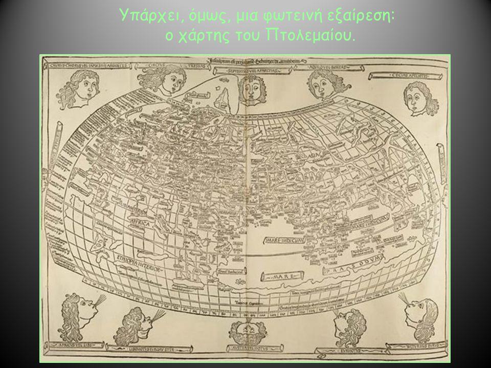 ο χάρτης του Πτολεμαίου.
