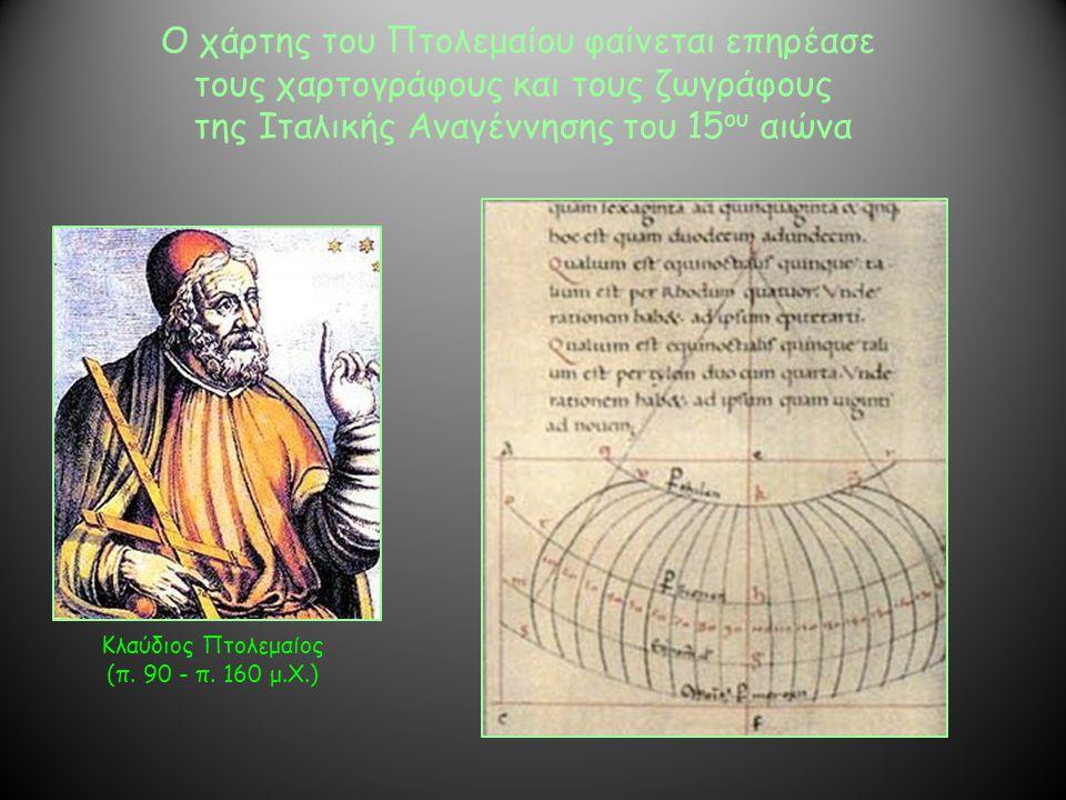 Ο χάρτης του Πτολεμαίου φαίνεται επηρέασε