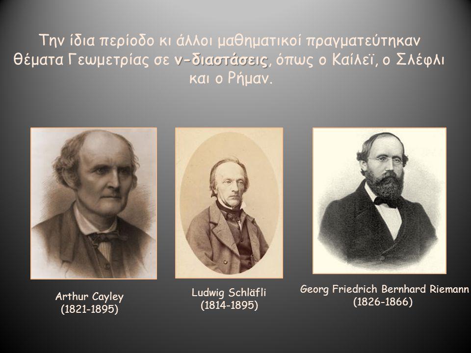 Την ίδια περίοδο κι άλλοι μαθηματικοί πραγματεύτηκαν