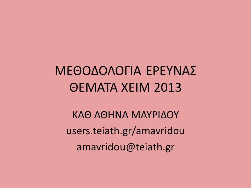 ΜΕΘΟΔΟΛΟΓΙΑ ΕΡΕΥΝΑΣ ΘΕΜΑΤΑ ΧΕΙΜ 2013