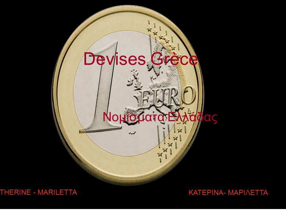 Devises Grèce Νομίσματα Ελλάδας CATHERINE - MARILETTA