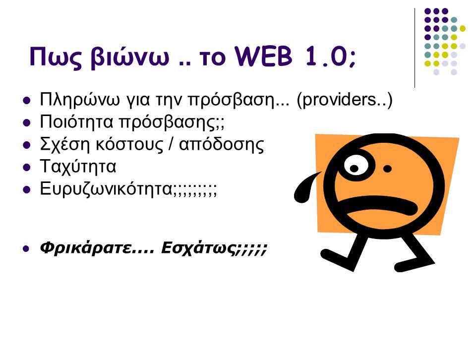 Πως βιώνω .. το WEB 1.0; Πληρώνω για την πρόσβαση... (providers..)