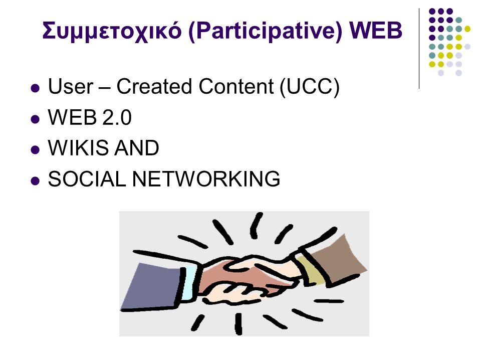 Συμμετοχικό (Participative) WEB