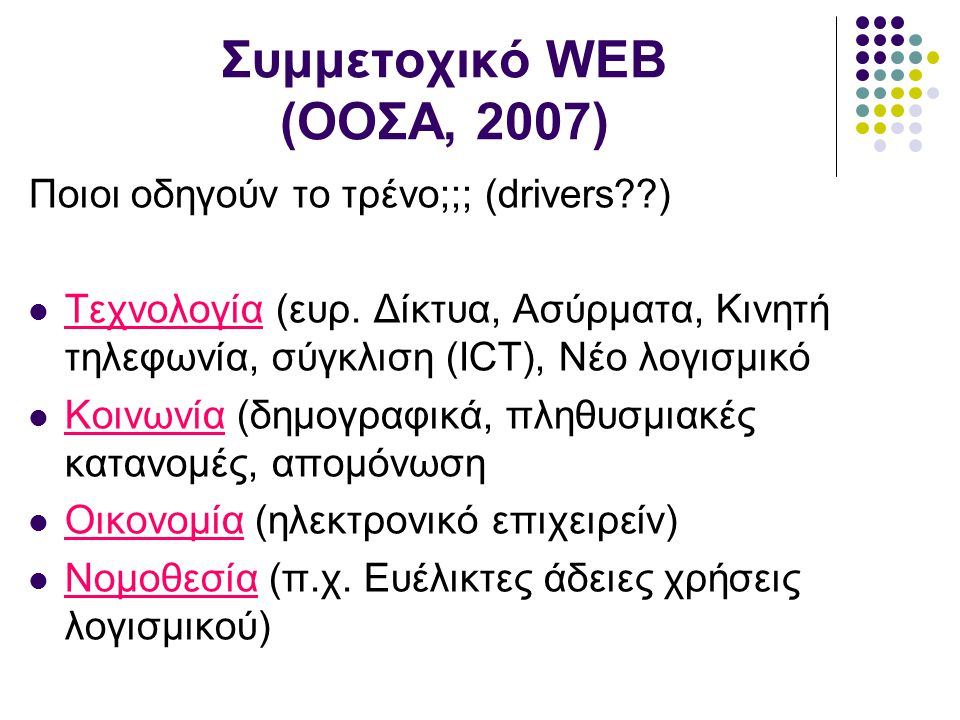 Συμμετοχικό WEB (ΟΟΣΑ, 2007)