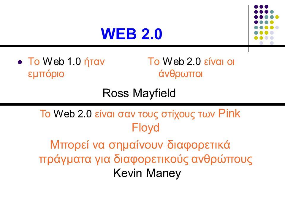 Το Web 2.0 είναι σαν τους στίχους των Pink Floyd