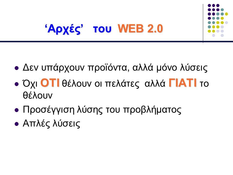 'Αρχές' του WEB 2.0 Δεν υπάρχουν προϊόντα, αλλά μόνο λύσεις