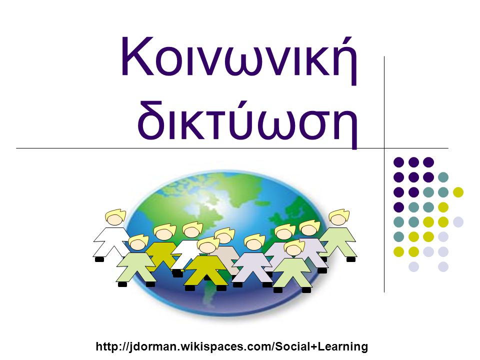 Κοινωνική δικτύωση http://jdorman.wikispaces.com/Social+Learning