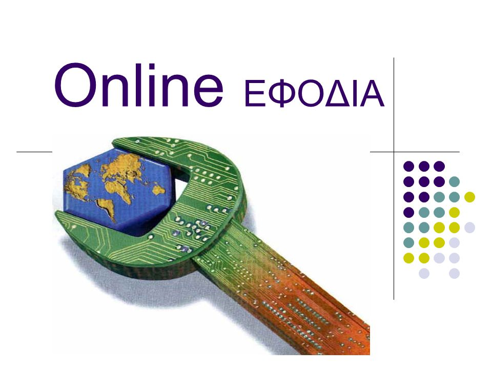 Online ΕΦΟΔΙΑ http://jdorman.wikispaces.com/Social+Learning