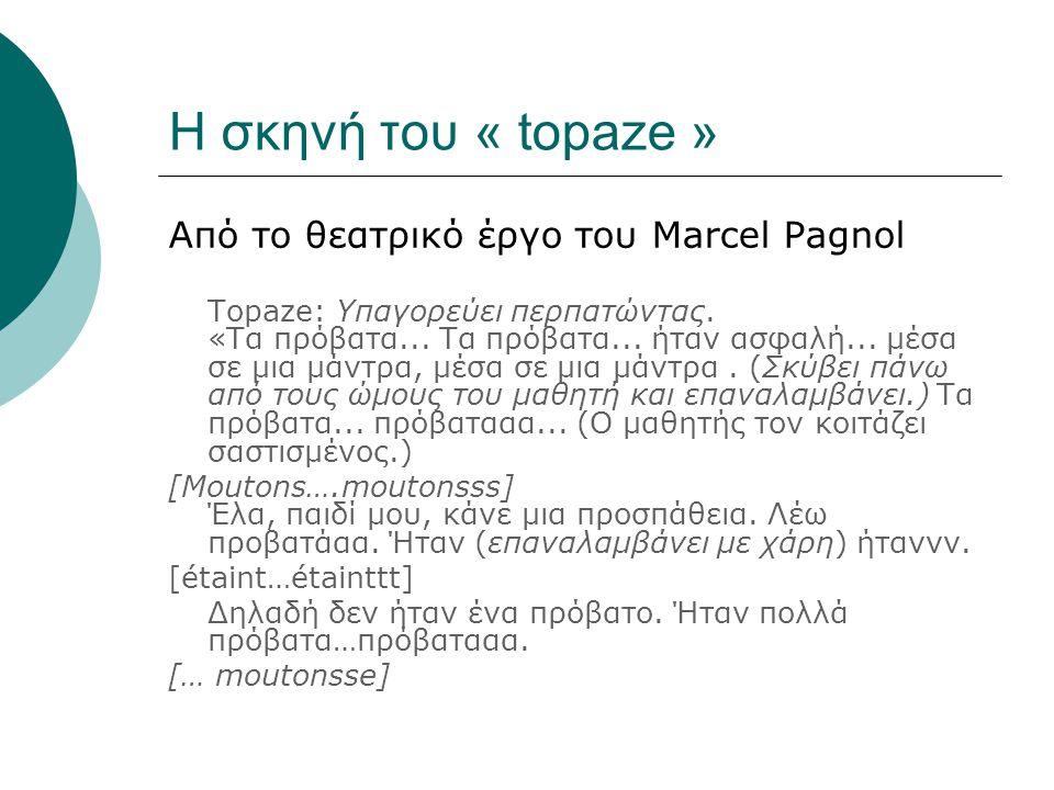 Η σκηνή του « topaze » Από το θεατρικό έργο του Marcel Pagnol