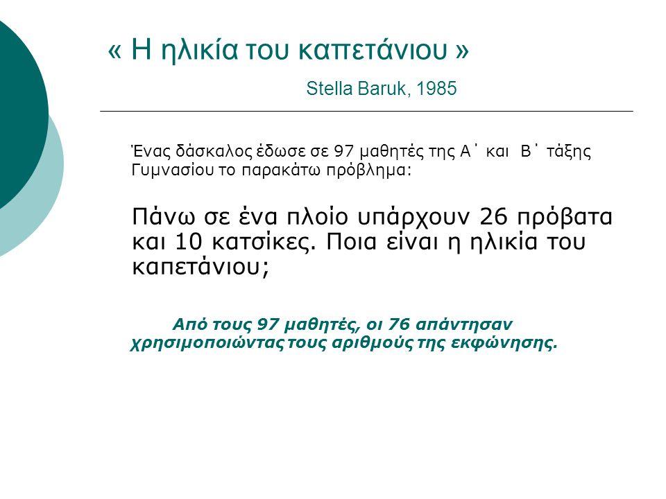 « Η ηλικία του καπετάνιου » Stella Baruk, 1985