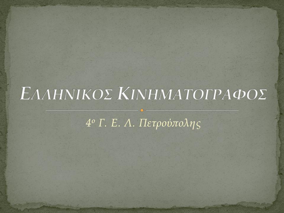 Ελληνικοσ Κινηματογραφοσ