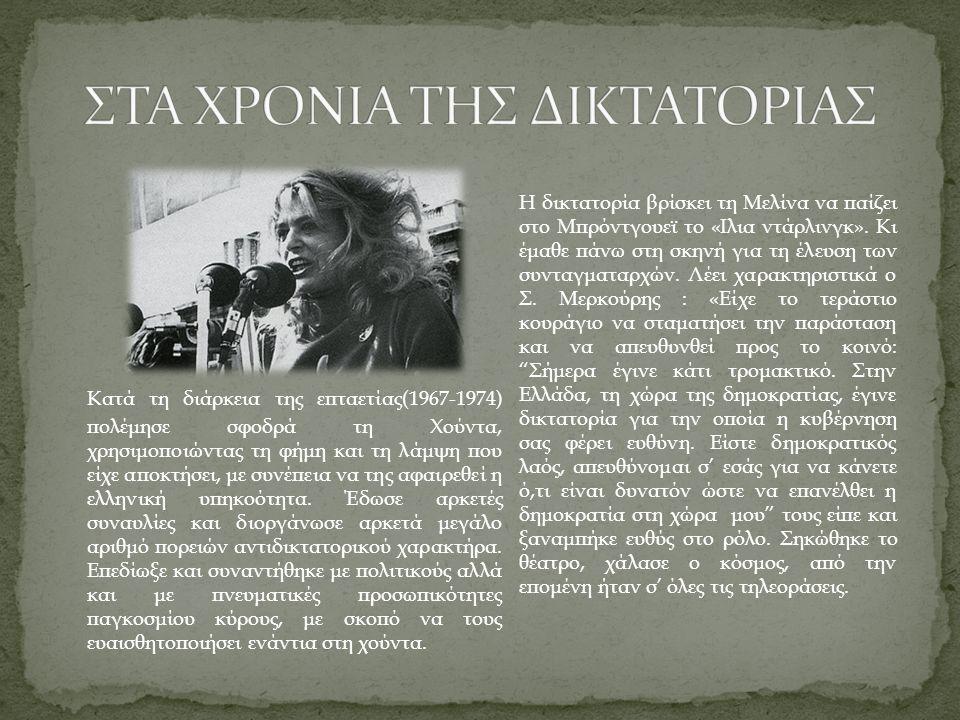 ΣΤΑ ΧΡΟΝΙΑ ΤΗΣ ΔΙΚΤΑΤΟΡΙΑΣ