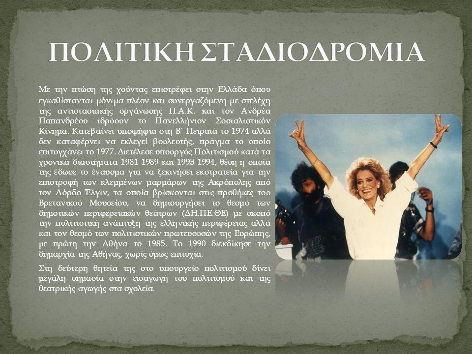 ΠΟΛΙΤΙΚΗ ΣΤΑΔΙΟΔΡΟΜΙΑ