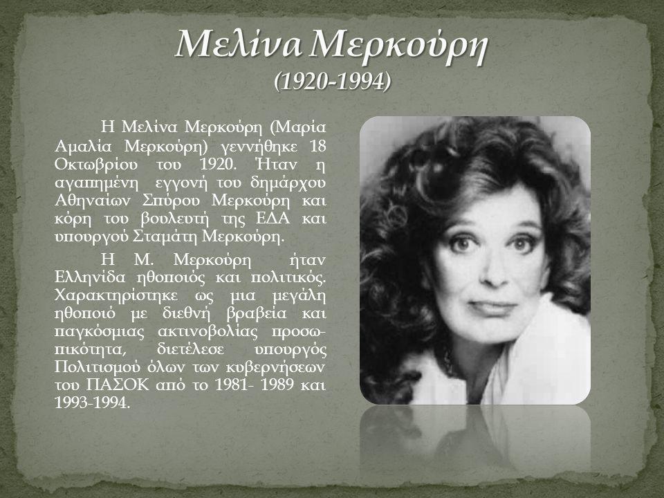 Μελίνα Μερκούρη (1920-1994)