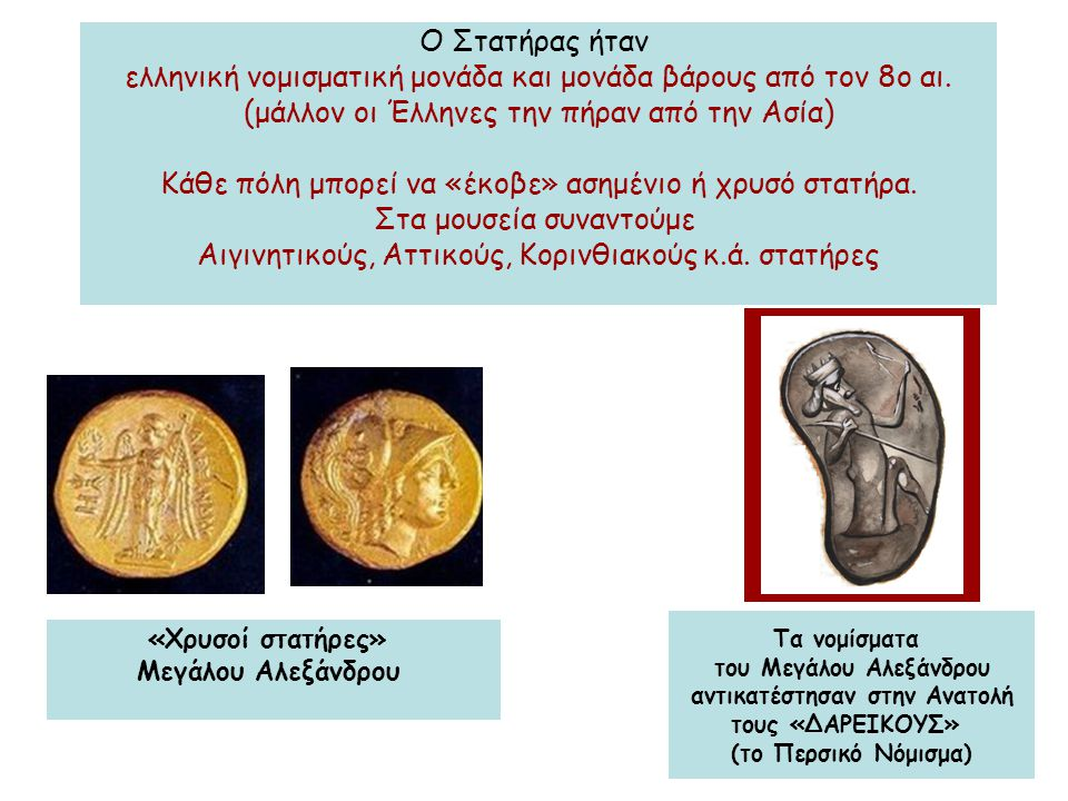 «Χρυσοί στατήρες» Μεγάλου Αλεξάνδρου