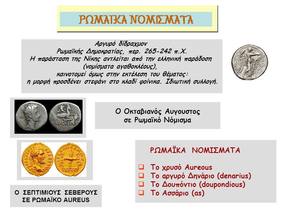 Ο Οκταβιανός Αυγουστος σε Ρωμαϊκό Νόμισμα
