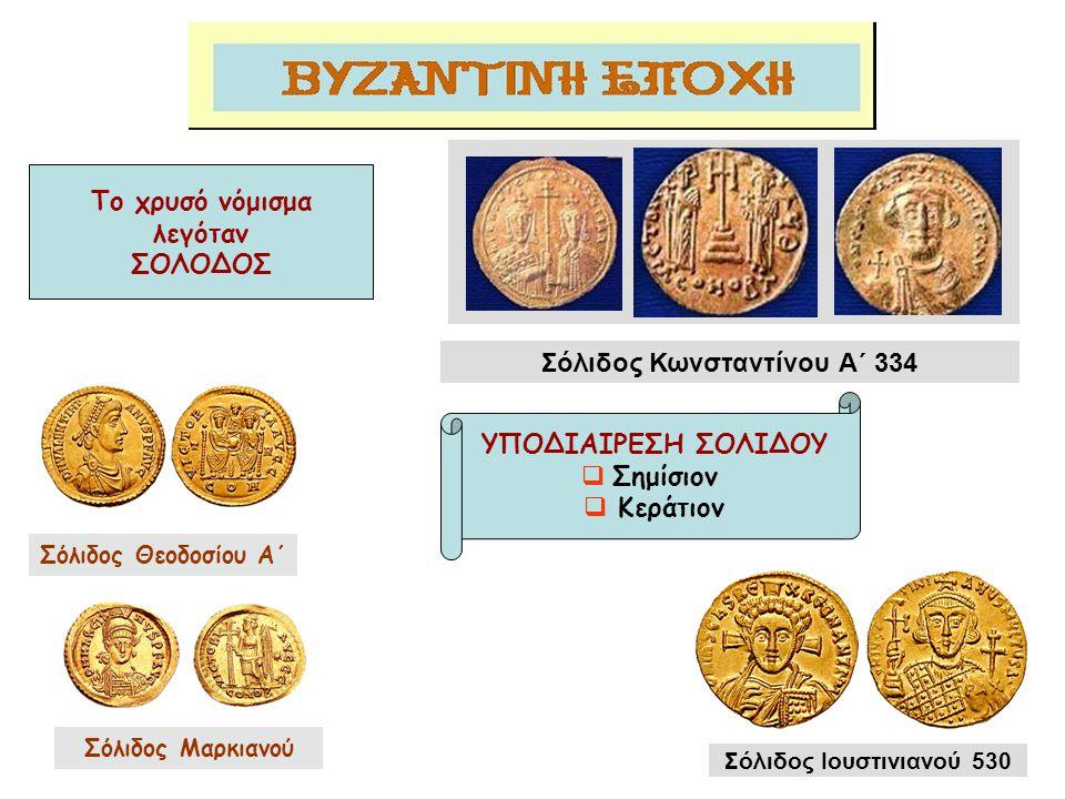 Το χρυσό νόμισμα λεγόταν ΣΟΛΟΔΟΣ Σόλιδος Κωνσταντίνου Α΄ 334