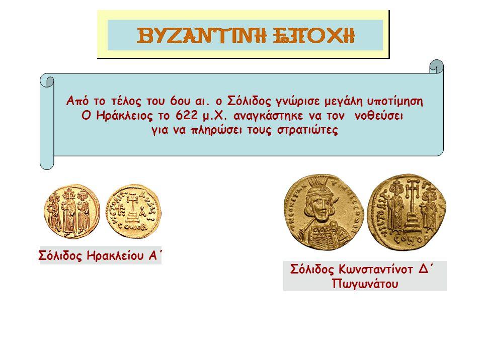 Σόλιδος Κωνσταντίνοτ Δ΄ Πωγωνάτου
