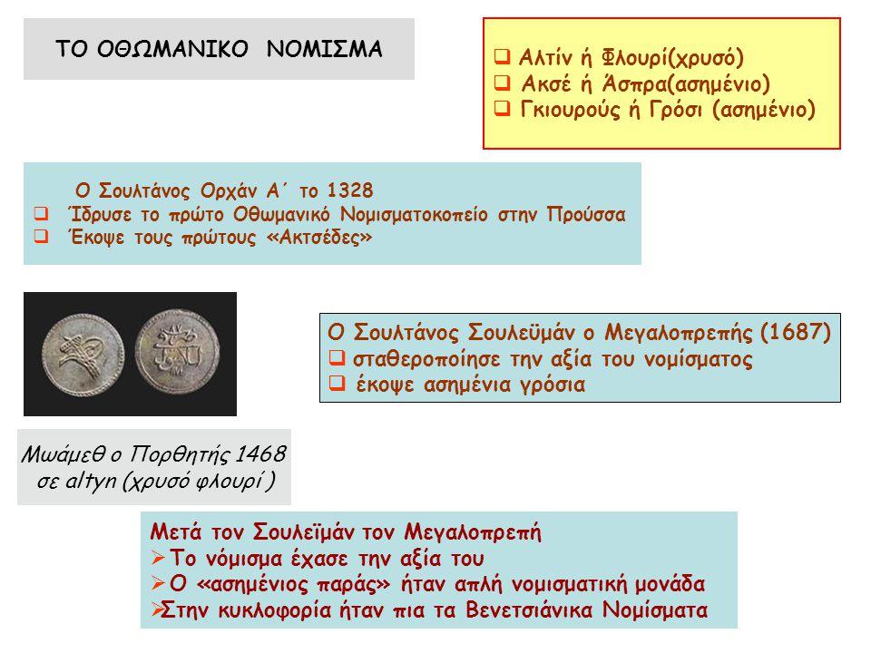 Μωάμεθ ο Πορθητής 1468 σε altyn (χρυσό φλουρί )