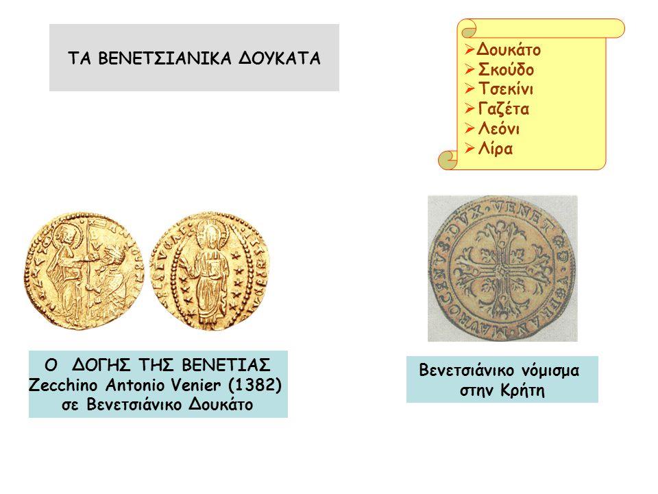 ΤΑ ΒΕΝΕΤΣΙΑΝΙΚΑ ΔΟΥΚΑΤΑ Βενετσιάνικο νόμισμα στην Κρήτη