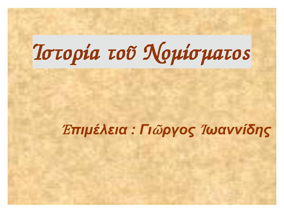 Ἐπιμέλεια : Γιῶργος Ἰωαννίδης