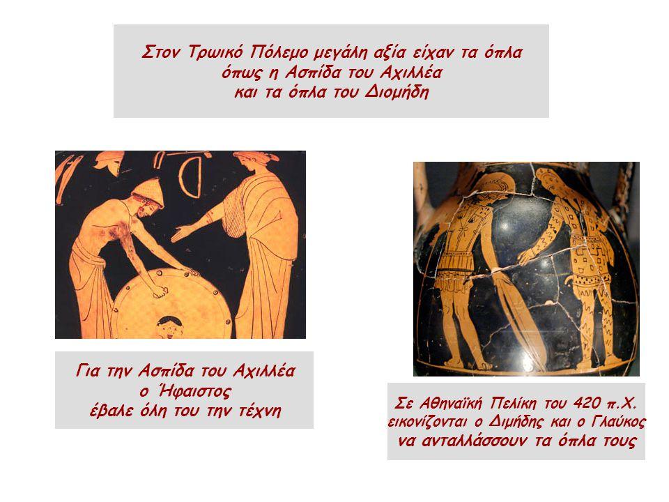 Για την Ασπίδα του Αχιλλέα ο Ήφαιστος έβαλε όλη του την τέχνη