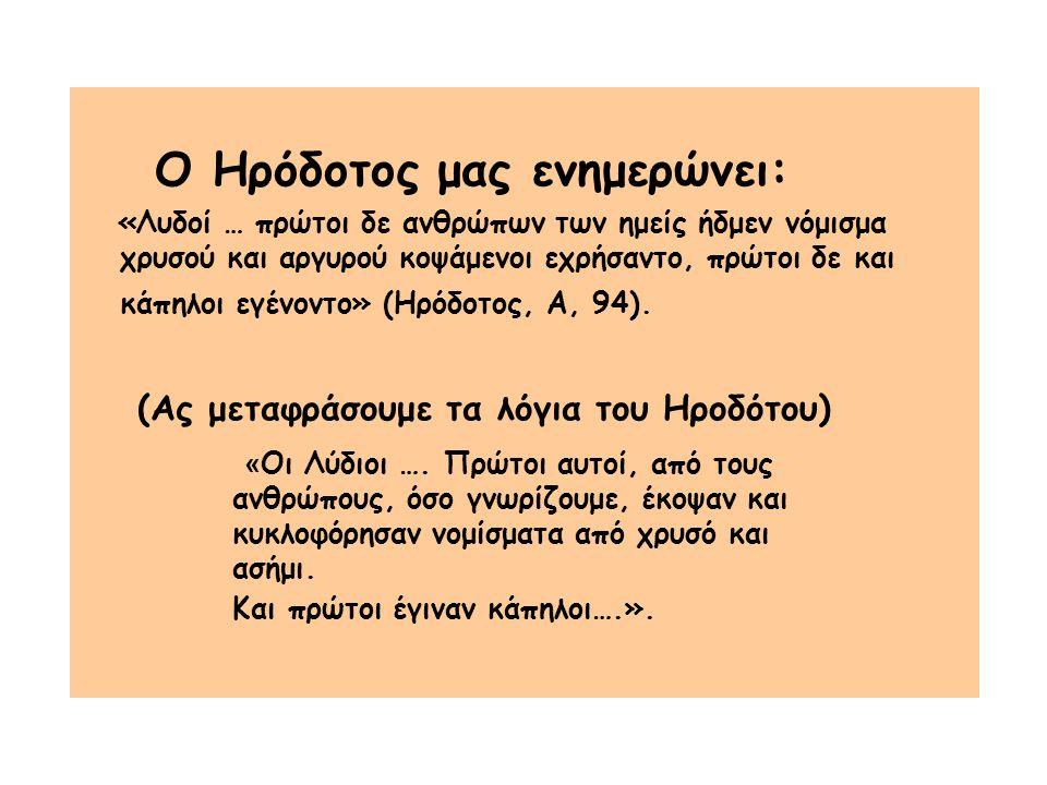 Ο Ηρόδοτος μας ενημερώνει: