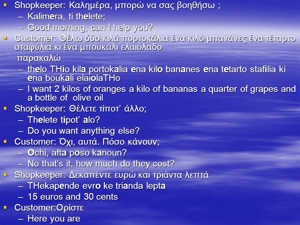 Shopkeeper: Καλημέρα, μπορώ να σας βοηθήσω ;