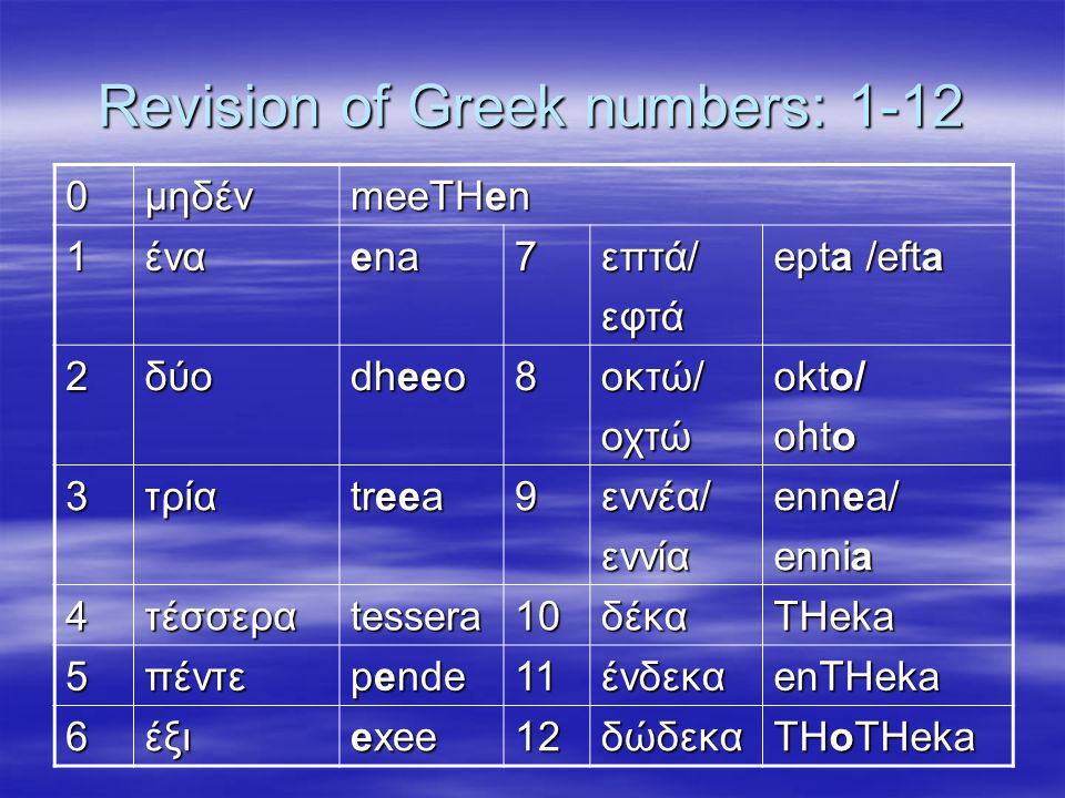Revision of Greek numbers: 1-12