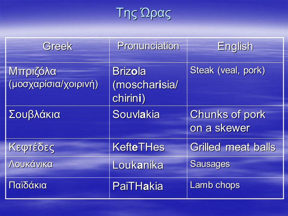 Της Ώρας Greek English Μπριζόλα (μοσχαρίσια/χοιρινή)