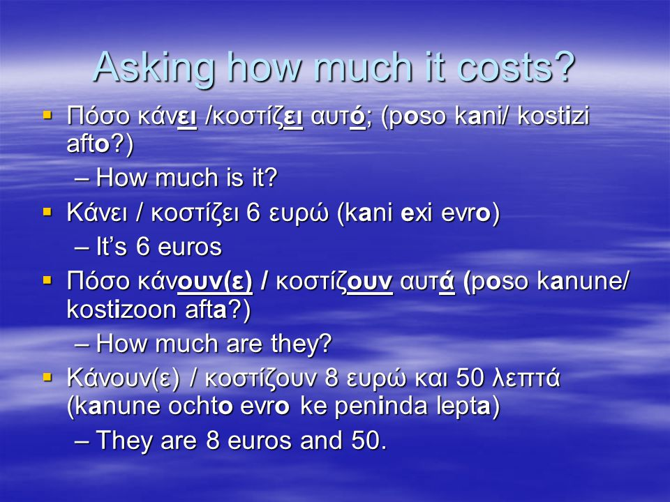 Asking how much it costs