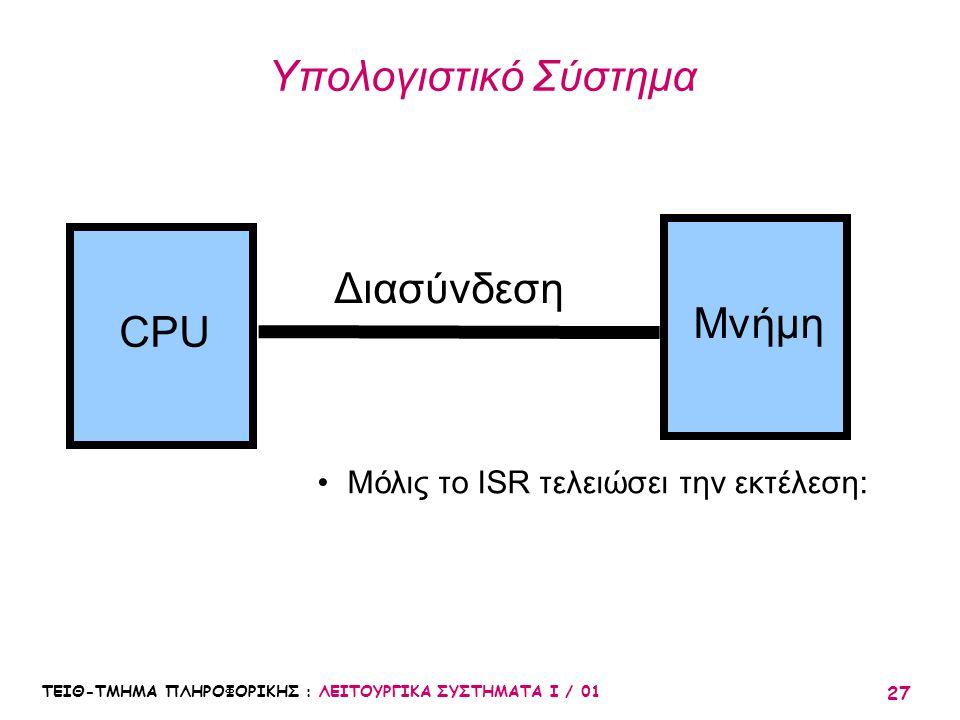 Υπολογιστικό Σύστημα Διασύνδεση Μνήμη CPU