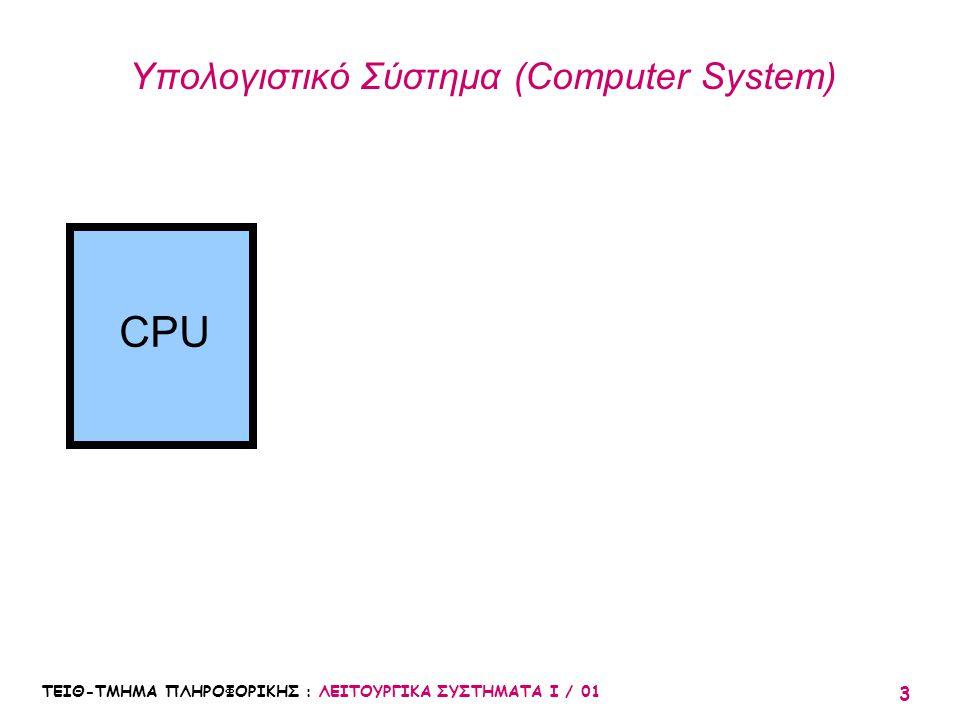 Υπολογιστικό Σύστημα (Computer System)