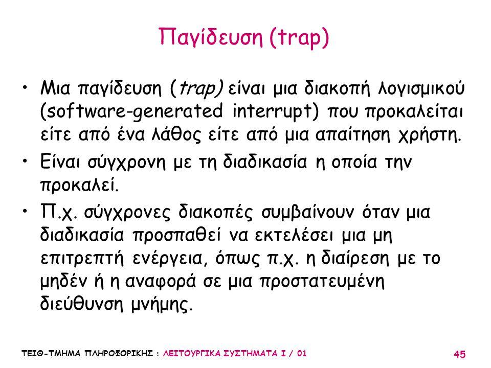 Παγίδευση (trap)