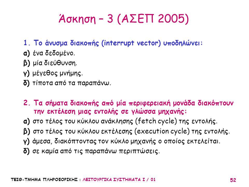Άσκηση – 3 (ΑΣΕΠ 2005) Το άνυσμα διακοπής (interrupt vector) υποδηλώνει: α) ένα δεδομένο. β) μία διεύθυνση.