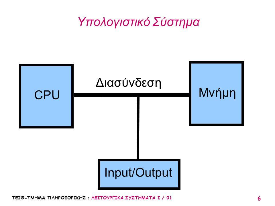 Υπολογιστικό Σύστημα Διασύνδεση Μνήμη CPU Input/Output