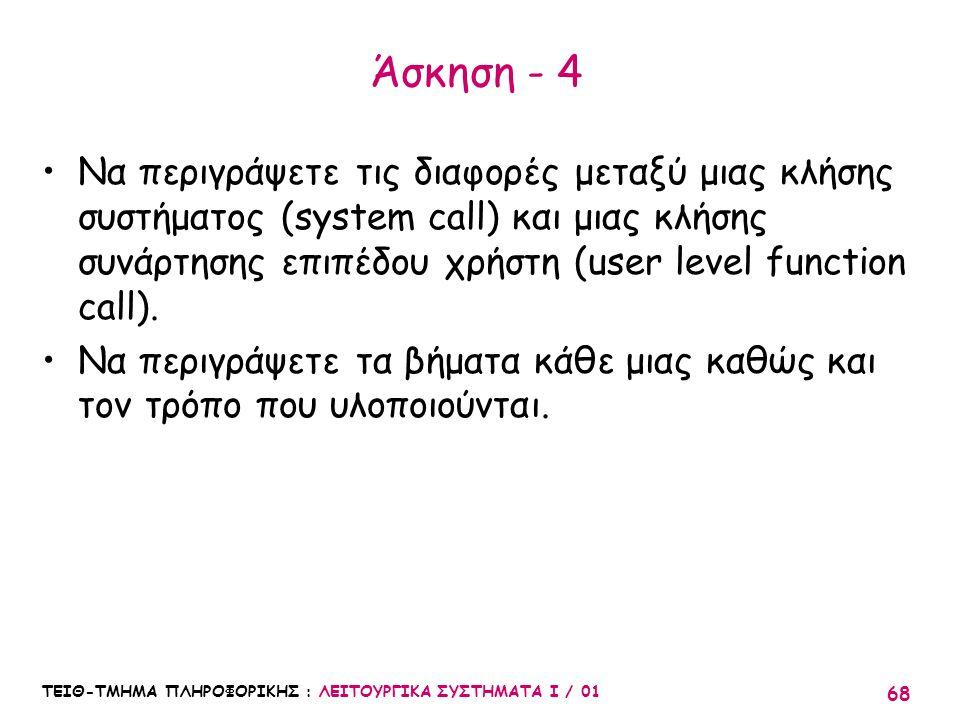 Άσκηση - 4