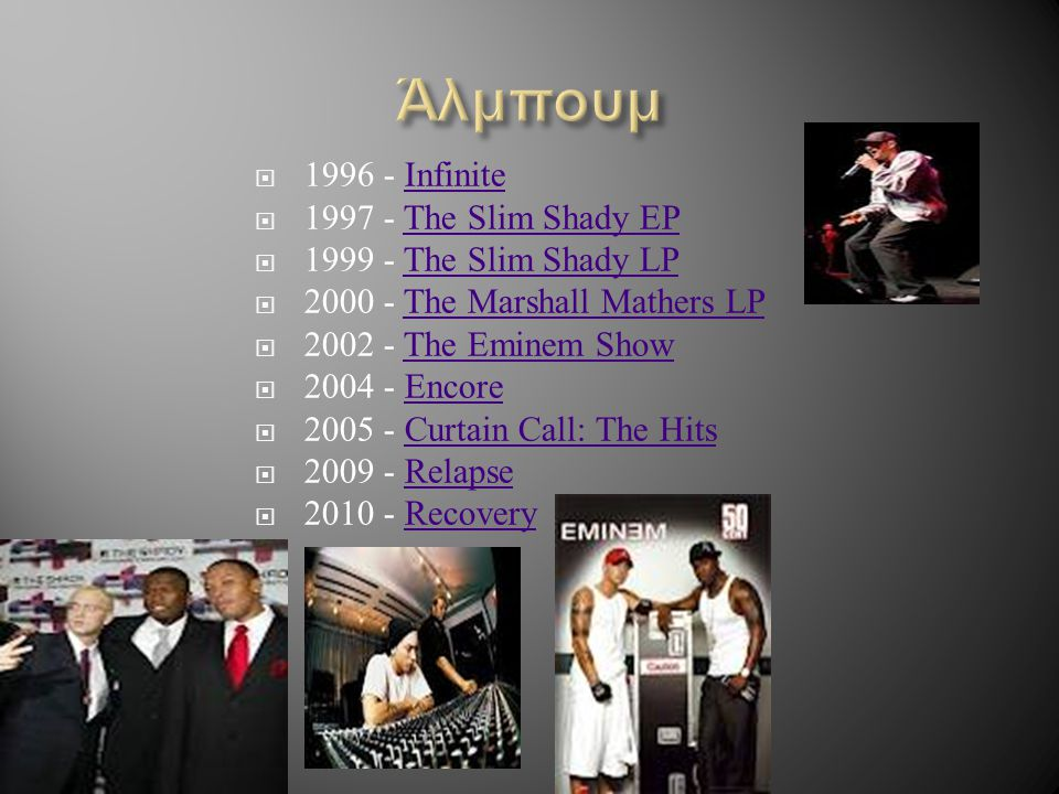 Άλμπουμ 1996 - Infinite 1997 - The Slim Shady EP