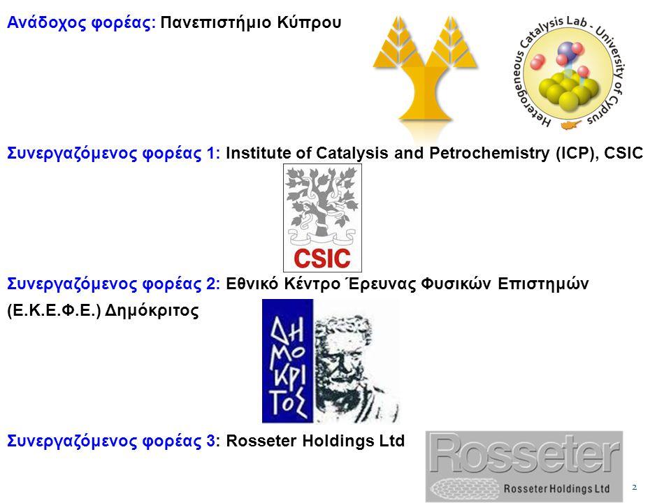Ανάδοχος φορέας: Πανεπιστήμιο Κύπρου