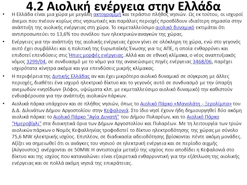 4.2 Αιολική ενέργεια στην Ελλάδα